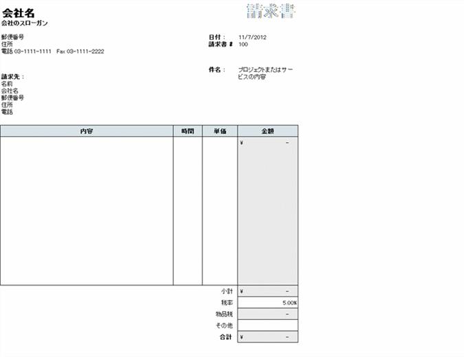 サービスの請求書 (税金計算あり)