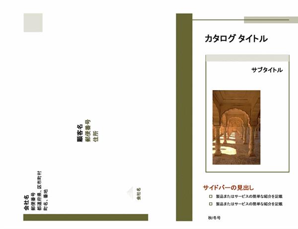 製品カタログ (シンプルなデザイン)