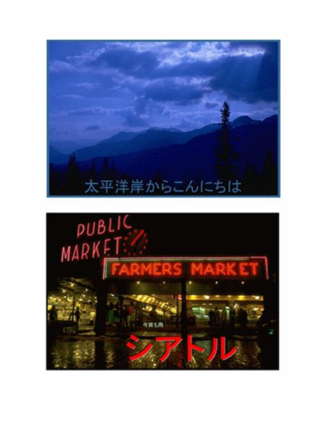 はがき (太平洋岸北西部のデザイン)
