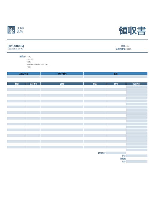 領収書 (シンプルな青いデザイン)