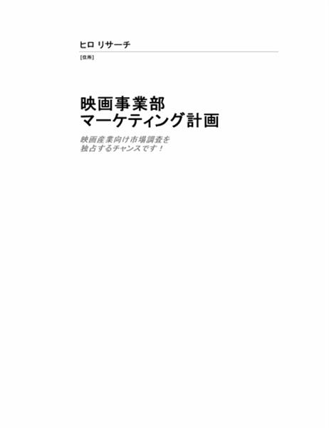 ビジネス レポート (現代風のテーマ)