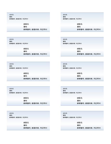 配送先住所ラベル (青いグラデーション デザイン、1 ページあたり 10 枚)