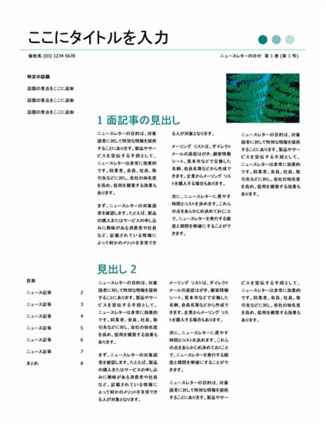 ニュースレター (ドットのデザイン、3 色)