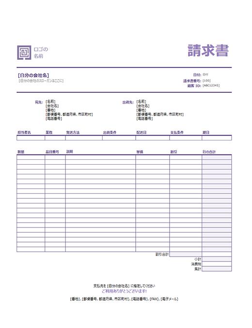 売上請求書 (シンプルな線のデザイン)