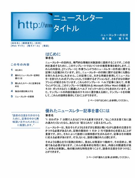 ビジネス用ニュースレター (2 色、左右不均等、4 ページ、郵便機能なし)