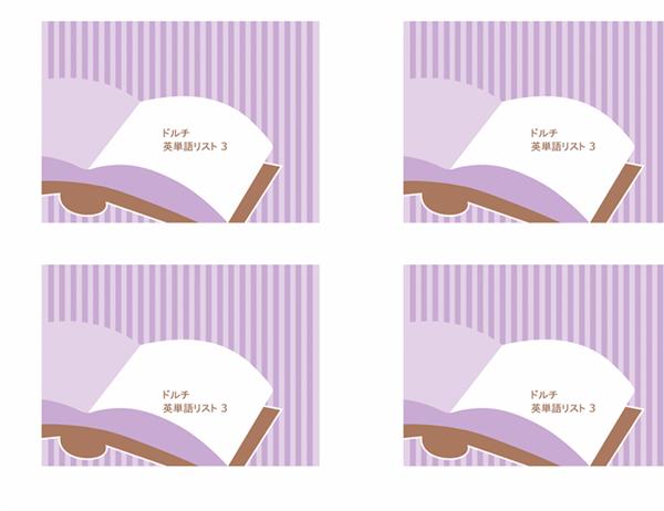英単語フラッシュ カード (ドルチ英単語リスト 3、裏面、Avery 3263、8387 対応)