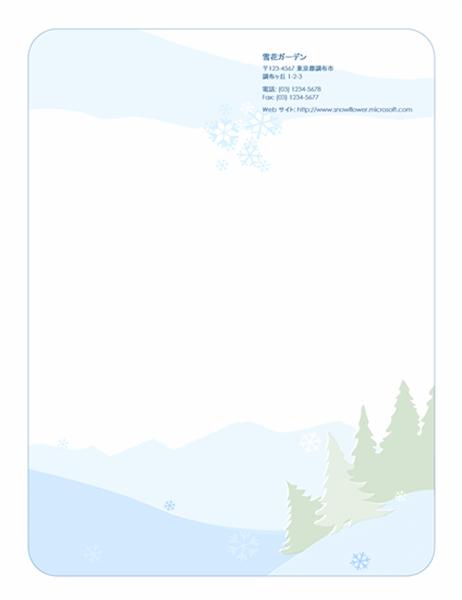 休暇用便箋 (雪景色)