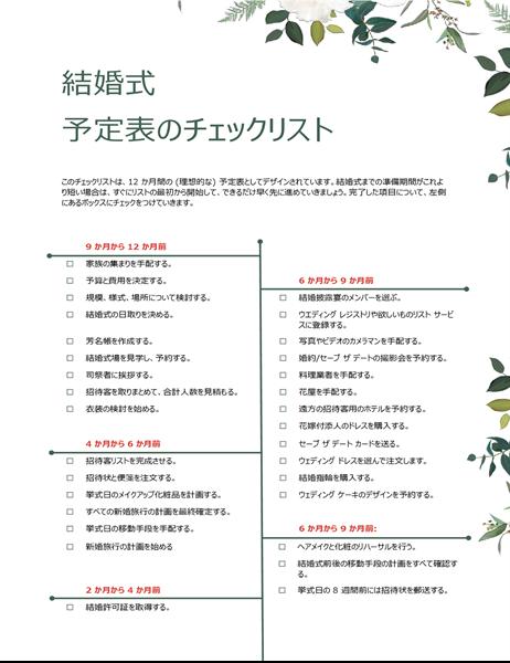 結婚式のチェックリスト (水彩)