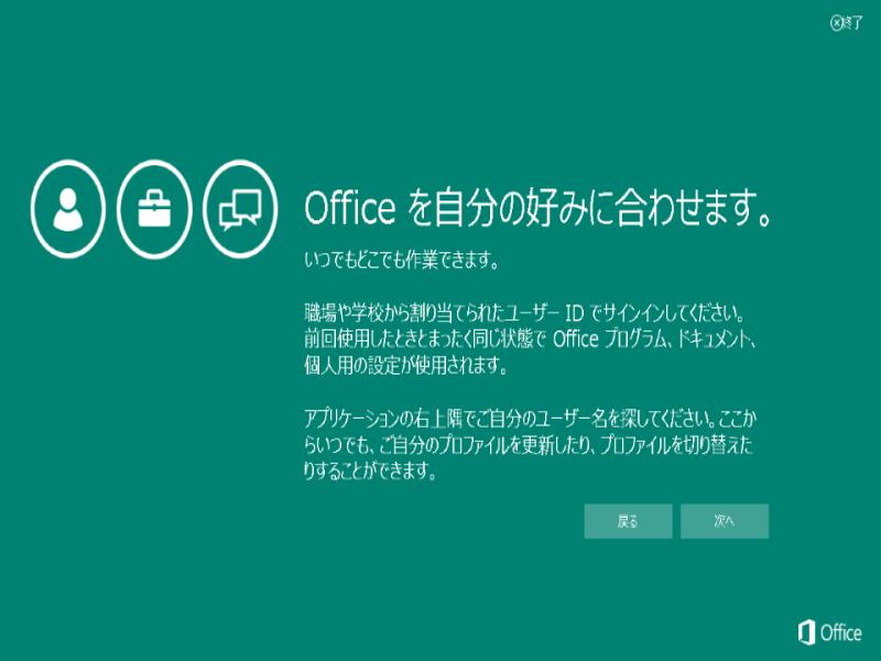 Office 365 Pro Plus の使用を開始する