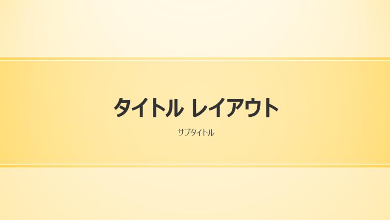 黄色い帯のデザインのプレゼンテーション (ワイドスクリーン)