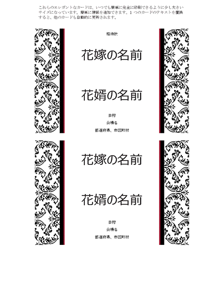 結婚式招待状 (白黒の結婚デザイン)