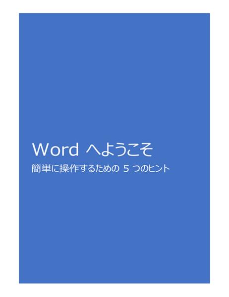 Word 2013 へようこそ