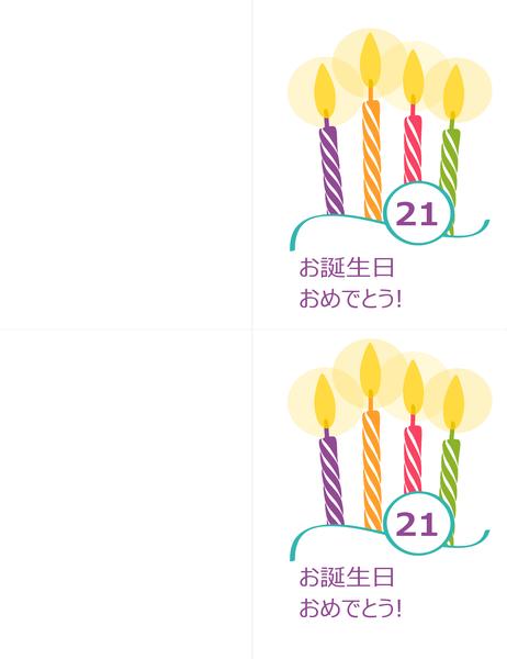 節目となる年齢の誕生日カード (1 ページあたり 2 枚、Avery 8315)