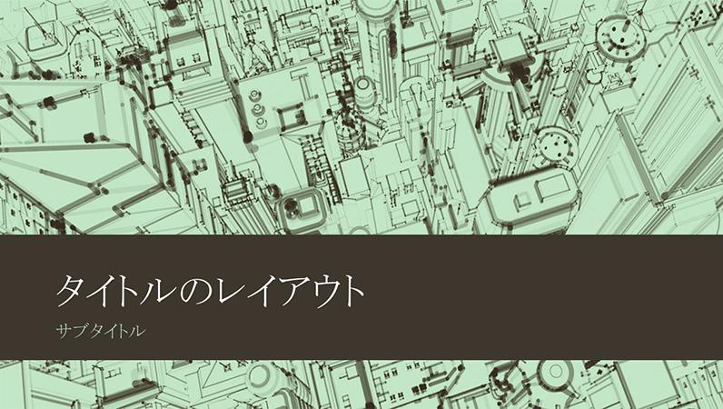 ビジネス街のスケッチが背景のプレゼンテーション (ワイド画面)