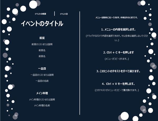 メニュー (洗練されたパーティー向けのデザイン)