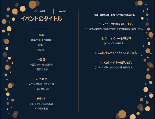 メニュー (洗練されたパーティ向けのデザイン、色)