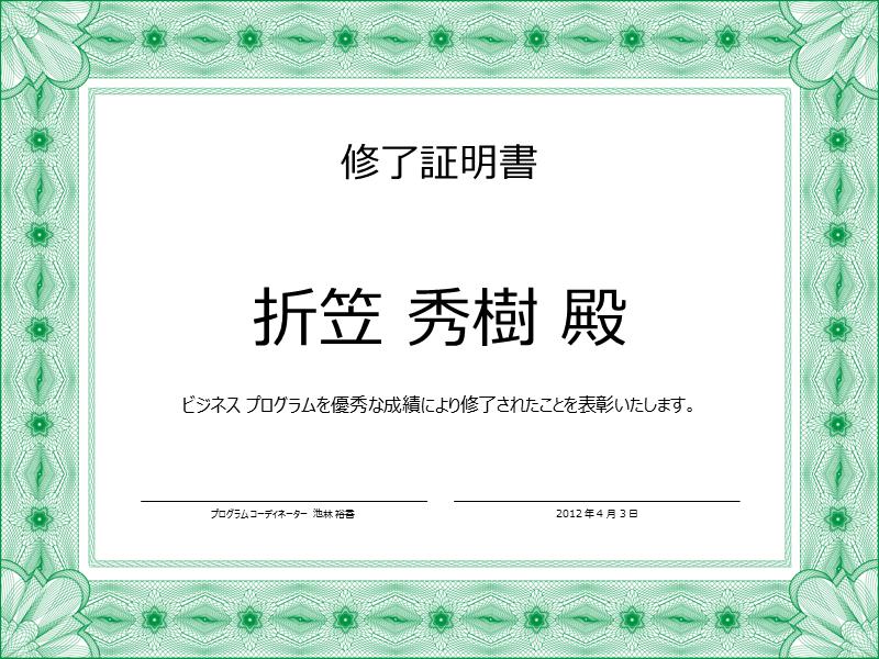 証明書 (緑)