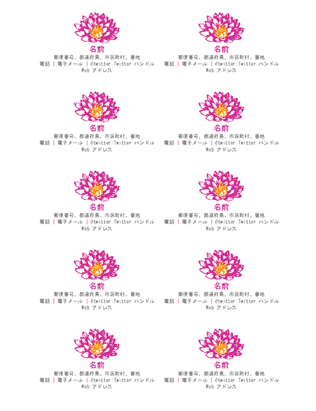 花の図柄の個人名刺