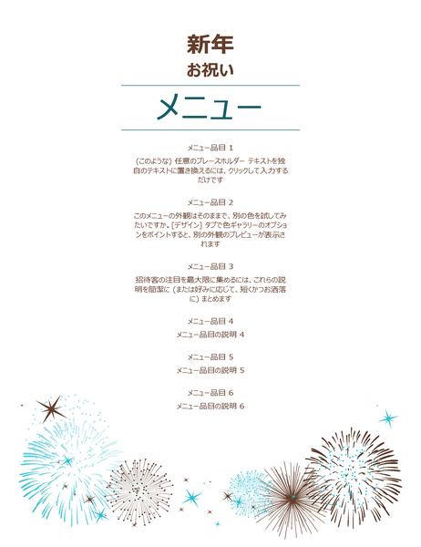 新年会のメニュー