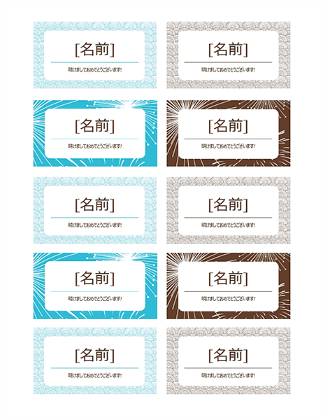 新年会の座席カード (Avery 5371 用)