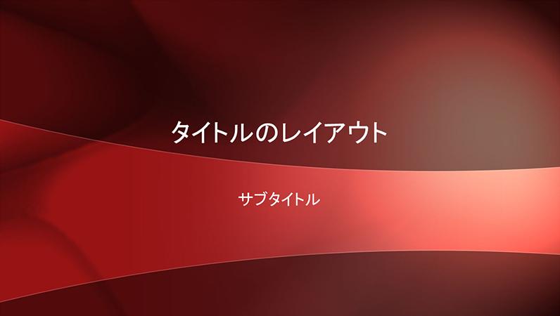 真紅の横向きデザインのスライド