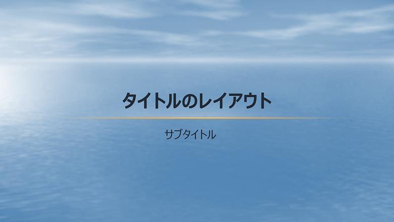 海をモチーフにしたテンプレート