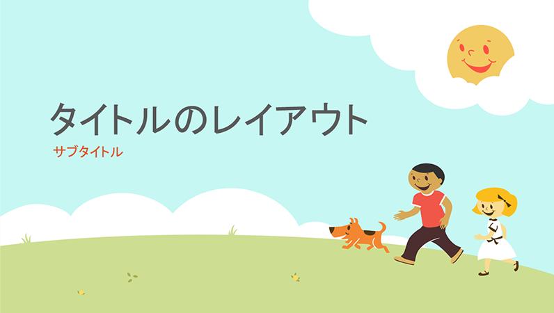 遊んでいる子供のイラストを使用した教育機関向けのプレゼンテーション デザイン (ワイド画面)