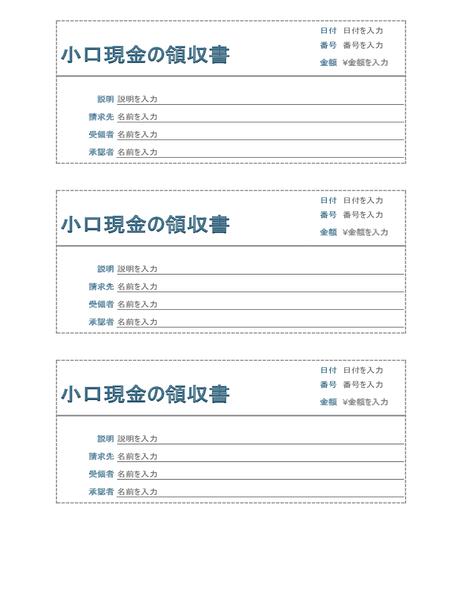 小口現金の領収書 (1 ページあたり 3 枚)