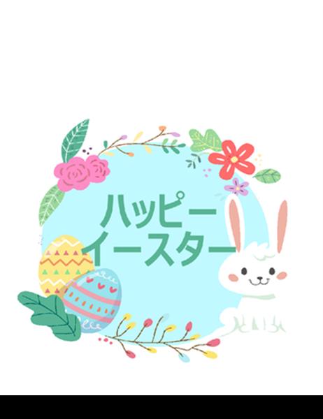 ハッピー イースター カード (4 つ折り)
