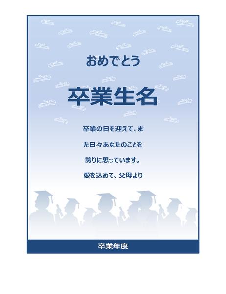 卒業祝いのチラシ (卒業パーティーのデザイン)