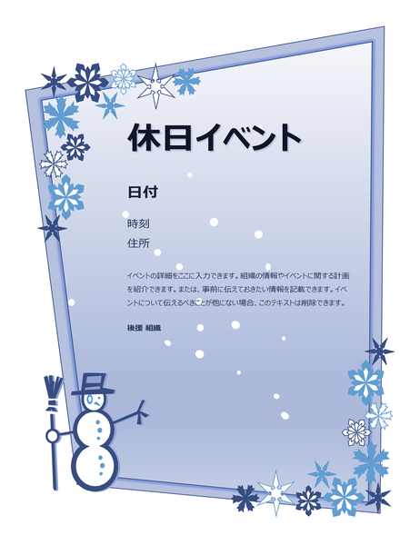 冬の休日イベントのチラシ