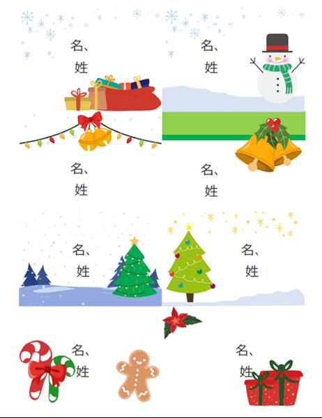 ホリデー用の名札 (1 ページあたり 8 枚、クリスマス気分のデザイン、Avery 5395 および類似のものに対応)