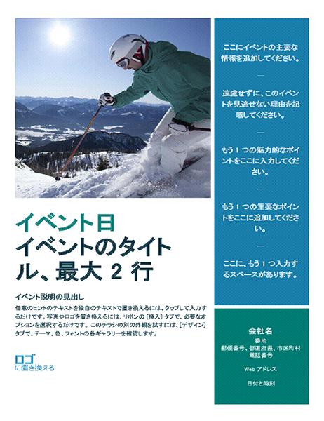 季節のイベントのチラシ (冬編)