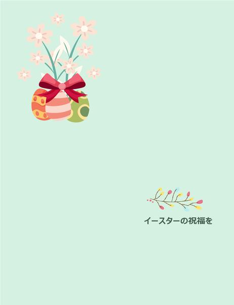 イースター カード (花付き、4 つ折り)