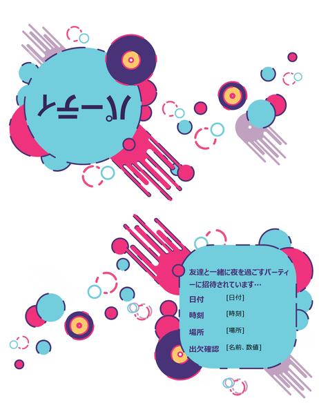 パーティーの招待状 (4 つ折り)