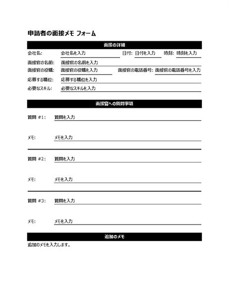 申請者の面接メモ フォーム