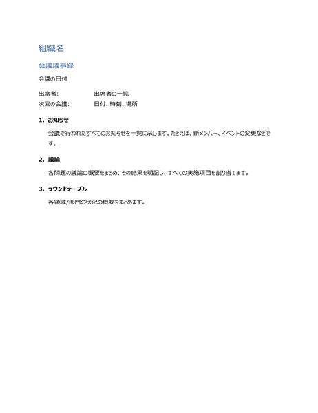 会議議事録 (短い形式)