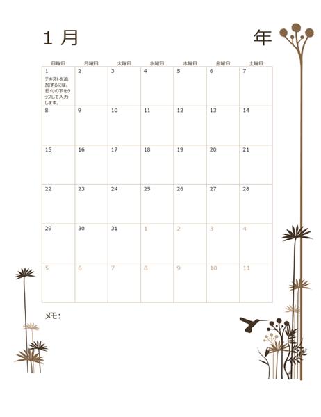 2018 年度 12 か月カレンダー (日曜日~土曜日)