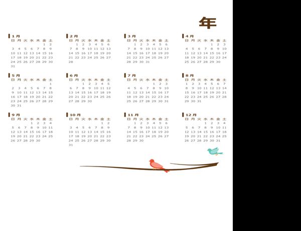 2018 年度カレンダー (日曜日~土曜日)