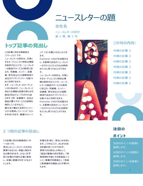 会社のニュースレター (弧のデザイン、4ページ)