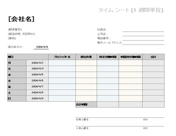 タイム シート (1 週間単位、担当作業と時間外労働時間)