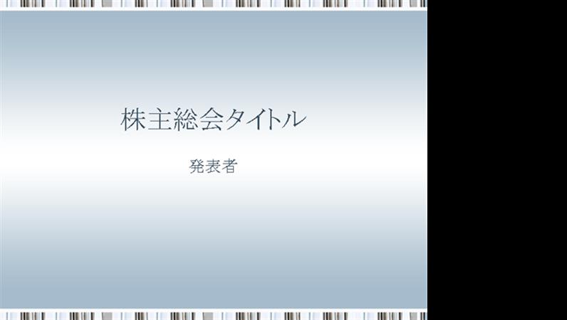 プレゼンテーション資料 (株主総会)