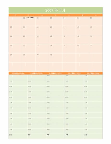 月間/週間計画書