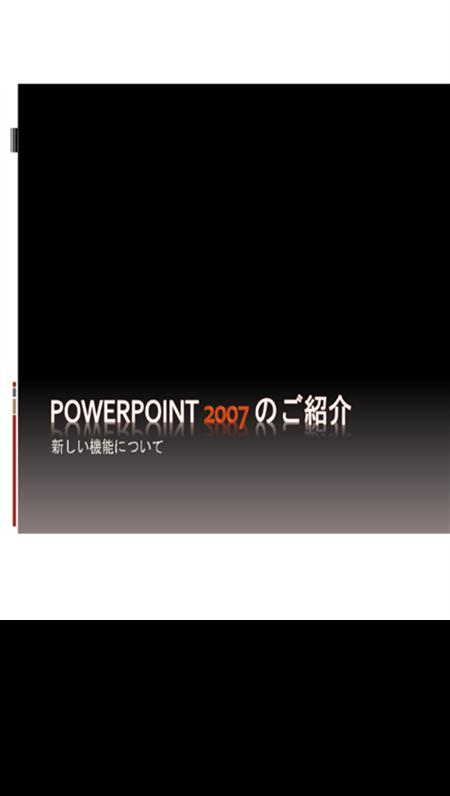 Microsoft® Office PowerPoint® 2007 の概要