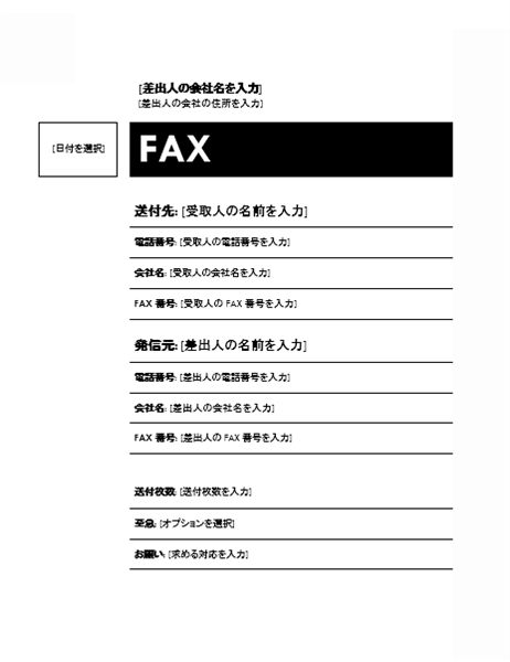 FAX 送付状 (堅実なデザイン)