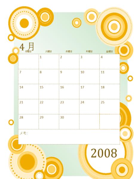 2008 学校年度カレンダー (13 ページ、月~金)