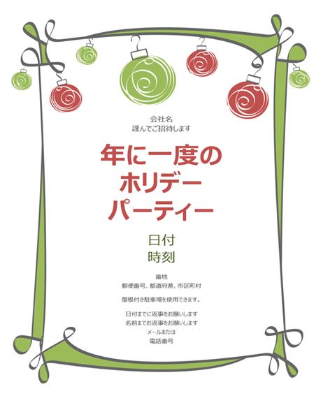 オーナメントと渦巻きの枠で飾られたホリデー パーティーの招待状 (カジュアルなデザイン)