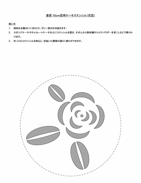 ケーキ ステンシル (バラ)