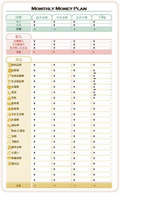 家族月間家計簿