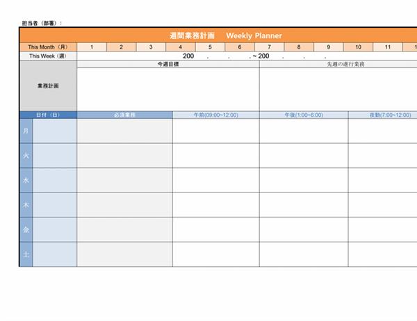 週間業務計画